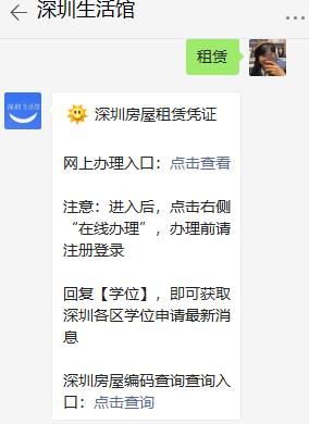 2021年深圳光明区学位申请租赁凭证办理时间是什么时候?租赁有效期多久