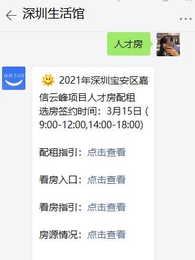 2021年深圳宝安区嘉信云峰项目人才房配租程序(附网上看房入口)