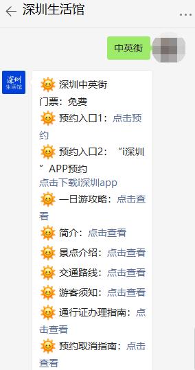 2021年端午节深圳中英街正常开放吗?