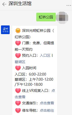 深圳虹桥公园端午节需要预约吗