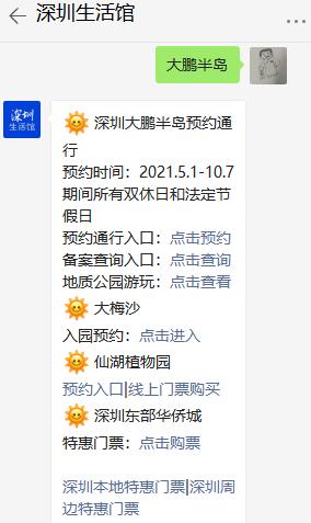 深圳大鹏半岛国家地质公园游客入园注意事项