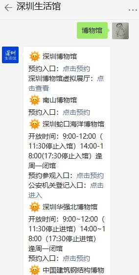 深圳博物馆2021年6月份有哪些展览展出?