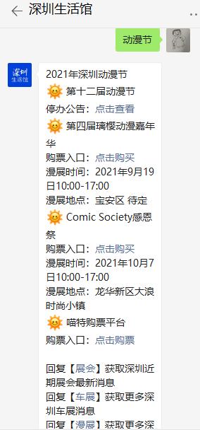 2021年深圳第十二届动漫节举办时间是什么时候?
