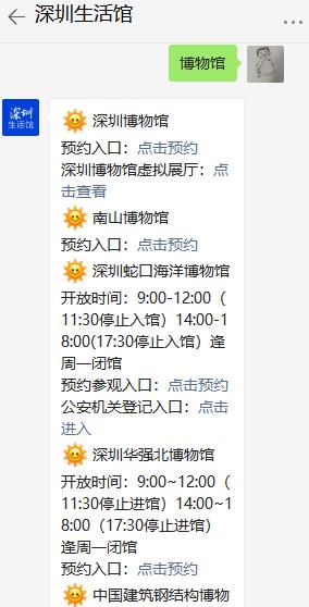 2021深圳百年回眸剪纸艺像展览观展指引(附预约入口)