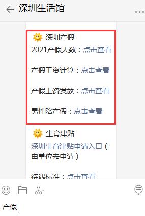 人大代表建议男性陪产假不低于20天 2021年深圳陪产假多少天