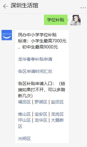 2021年深圳坪山区民办学位补贴申请入口及步骤