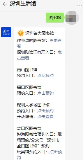深圳南山图书馆总分馆2021年端午假期开放安排详情