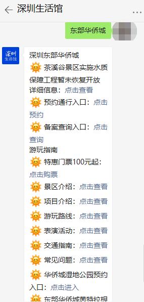 2021端午节开车去东部华侨城需要预约吗