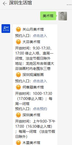 深圳美术馆2021年6月份正在展出哪些展览?