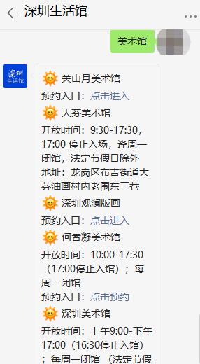 深圳关山月美术馆2021端午假期有哪些展览展出?