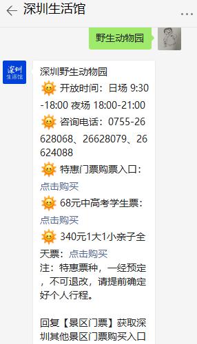 2021深圳野生动物园618下午场99元优惠门票怎么买?