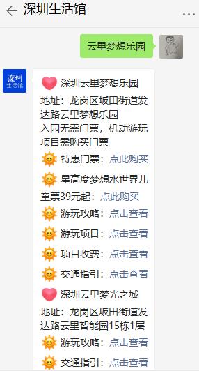 深圳云里梦想乐园离几号线地铁哪个出口最近?