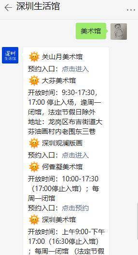 2021深圳建党100周年展览有哪些?(附预约入口)