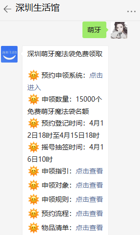 2021年深圳萌牙魔法袋抽签时间及预约入口