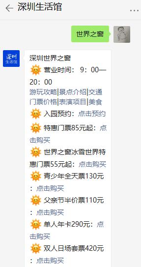 深圳世界之窗2021父亲节门票有什么优惠?