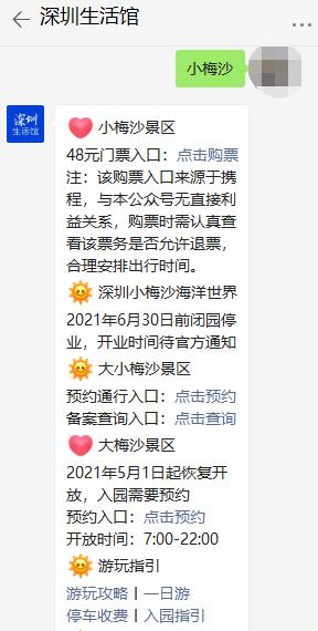 2021年端午节假期开车去深圳小梅沙怎么预约?