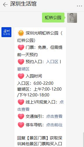2021年去深圳光明虹桥公园游玩怎么预约?