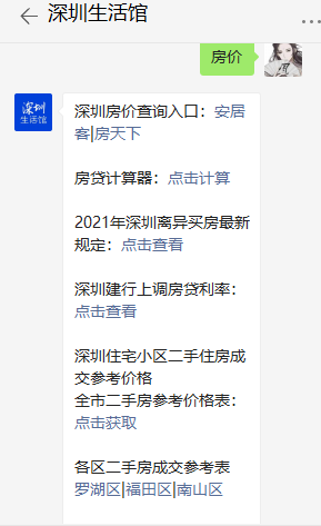 2021年深圳购房贷款首付比例及公积金首付政策内容