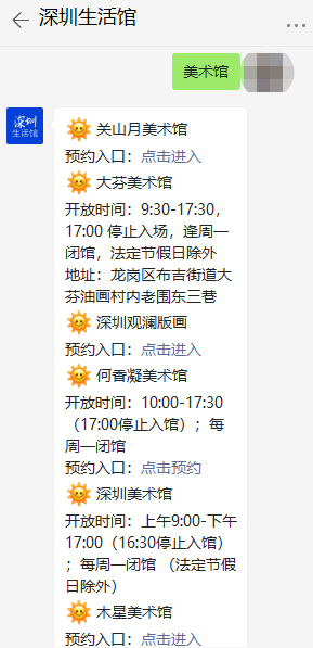 深圳关山月美术馆2021端午节期间如何开放?