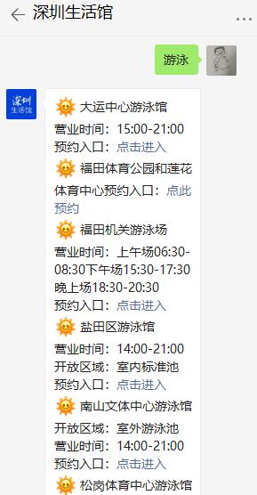 深圳南山文体中心进场需核酸检测阴性证明吗?