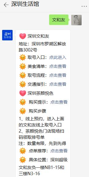 深圳文和友网上预约号排队从哪里进去?(附取号入口)