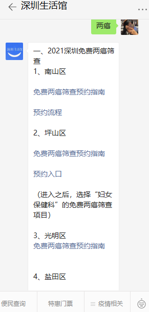 2021深圳龙岗两癌预约入口及地址联系电话