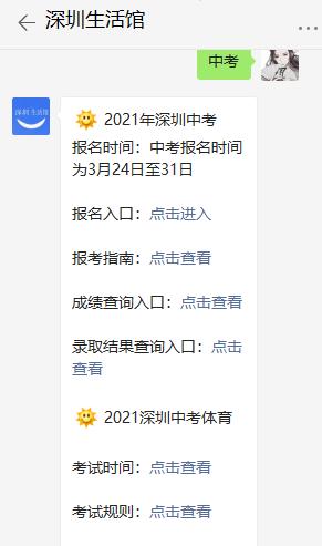 2021年深圳中考成绩分数是多少?怎么呈现