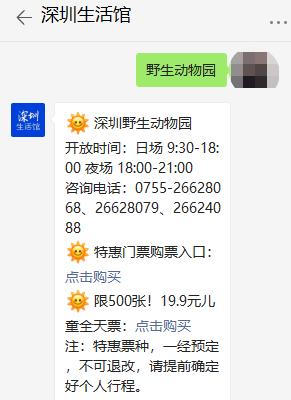 深圳野生动物园19.9元儿童全天票如何购买?