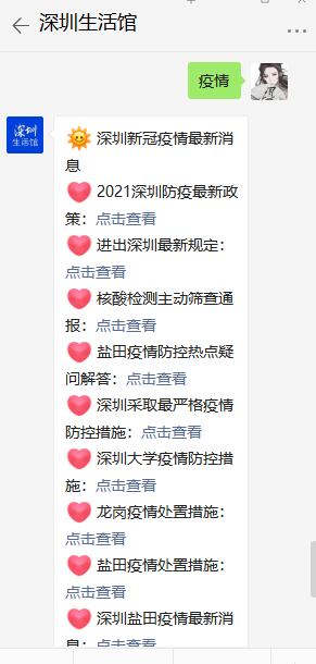 6月14日深圳新报告1例新冠病例:男子系宝安机场海关工作人员