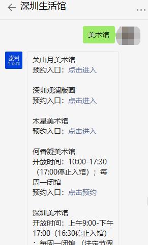 深圳罗湖区2021年6月份哪里有免费展览参观?