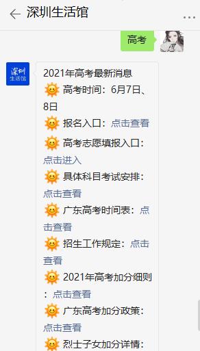 2021年广东普通高等学校春季考试志愿填报入口及录取结果查询方式