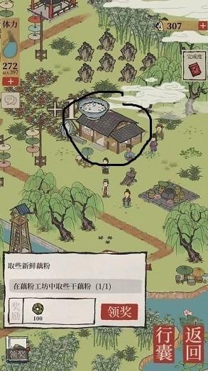 江南百景图藕粉工坊位置在哪