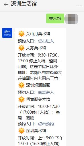 深圳罗湖美术馆2021年端午节期间开放安排一览