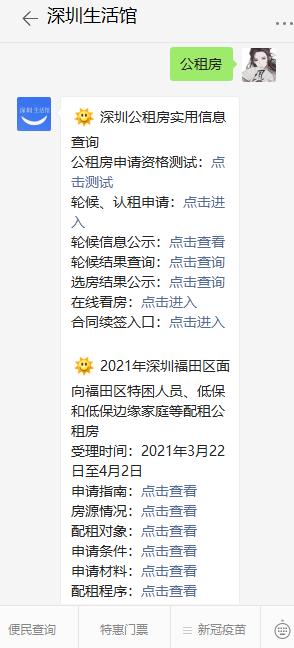 2021年深圳龙岗区部分公租房续约基准租金标准是每月多少钱