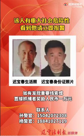 辽宁西丰发生一起重大刑事案件 警方发布悬赏通告