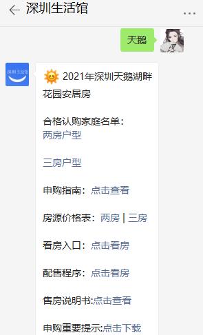 深圳天鹅湖畔花园安居房选房名单、地点及时间