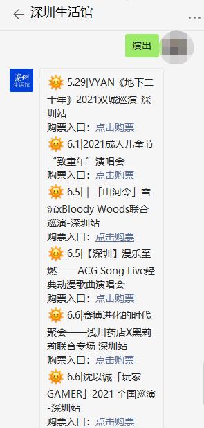 「山河令」雪沉xBloody Woods联合巡演深圳站门票怎么买?