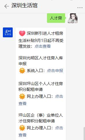 深圳对2021年9月1日后新引进人才不再受理发放租房和生活补贴
