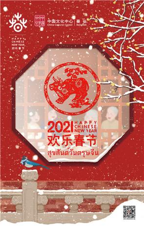 """泰国文化部长向中国朋友拜年 曼谷举办""""欢乐春节""""大型活动"""