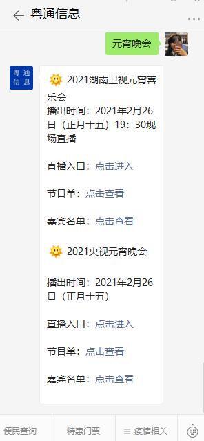 2021年河南元宵晚会节目单及嘉宾名单 周延、汪苏泷等出演
