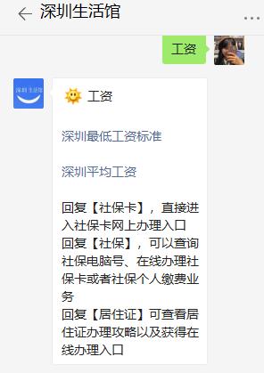 深圳最低月工资及小时最低工资标准一览