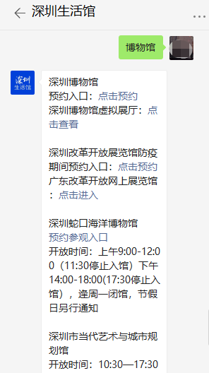 深圳地质公园博物馆2021年五一节假日期间开放详情