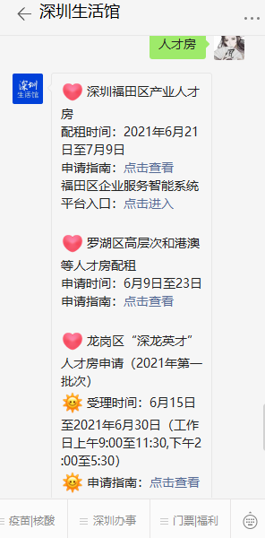 2021深圳福田区产业人才房配租指南(申报入口+条件+房源)