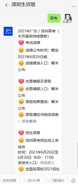 2021年广东高考成绩怎么查询?(附查询入口)