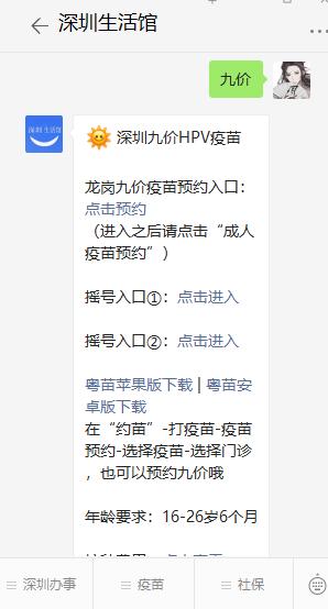 2021年深圳宝田医院九价hpv疫苗预约入口及