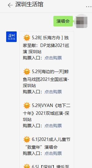 """2021""""致童年""""演唱会深圳站门票怎么买?(附购票入口)"""