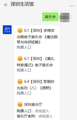 郎朗与朋友们的钢琴音乐会深圳站延期及退票说明