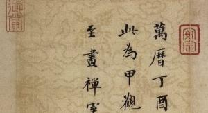 花月正春风:元宵节的那几行名迹与书印
