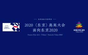 """""""2020(东京)奥美大会'云展'""""开幕"""