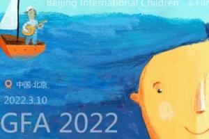 2022北京国际儿童电影展启动全球征片